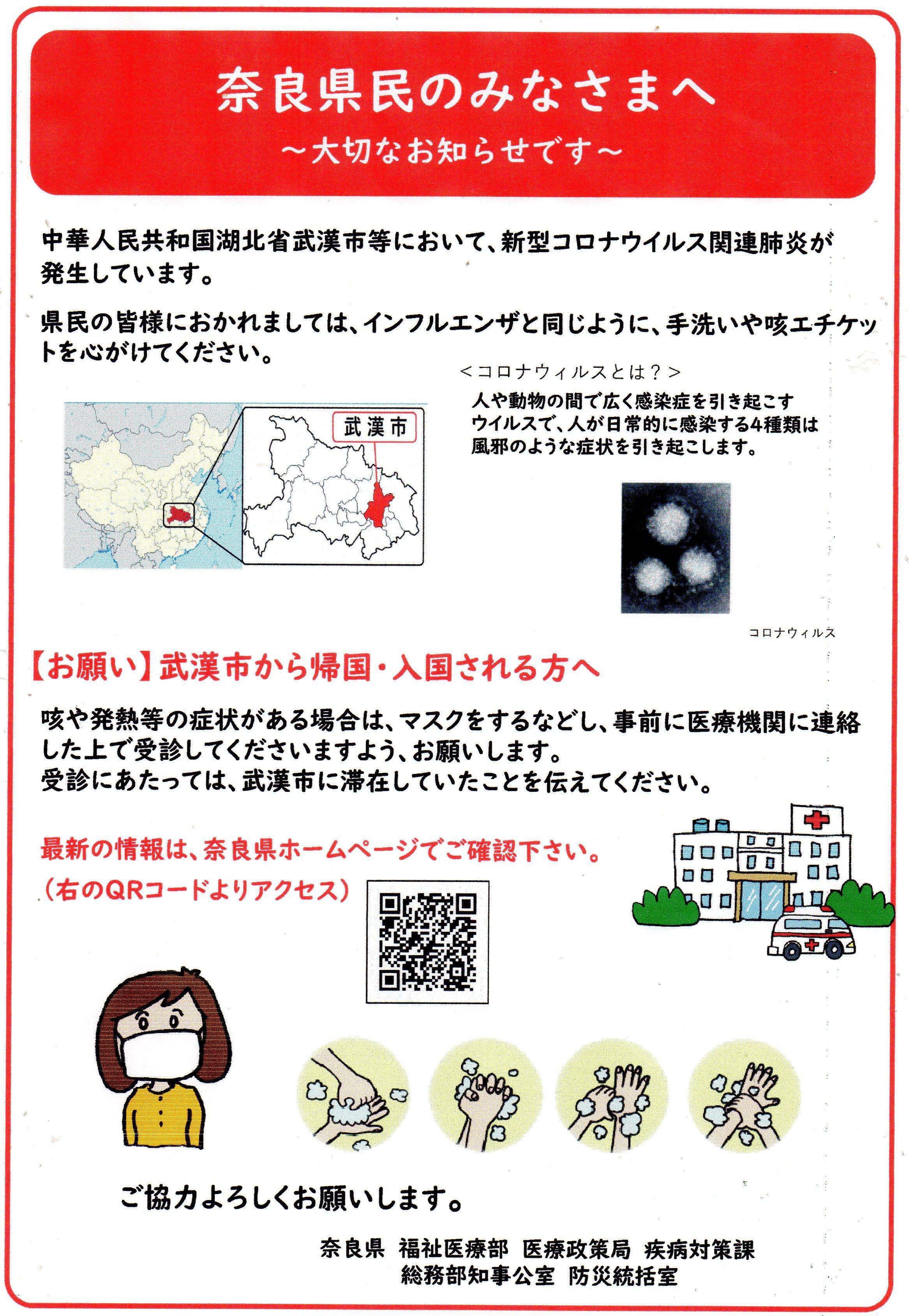 県 ウイルス 奈良 どこ コロナ